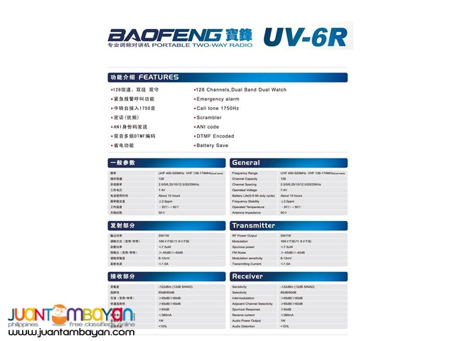 BAOFENG UV-6R 5W TWO WAY RADIO
